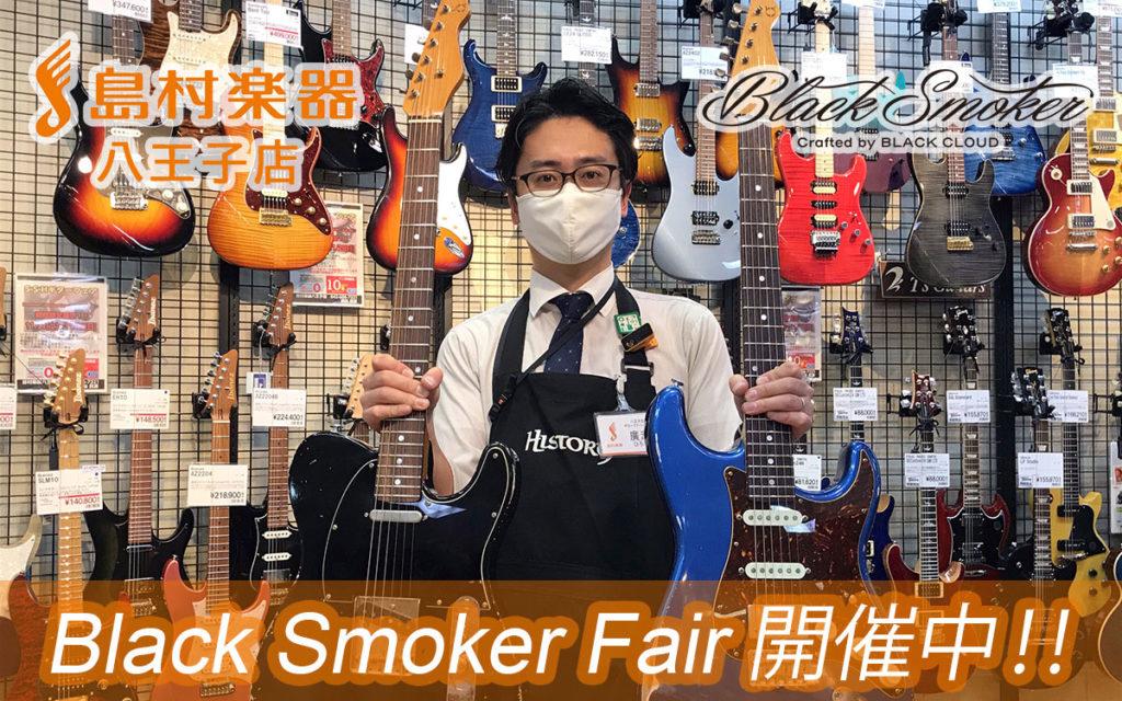 島村楽器八王子店 Black Smoker Fair開催中