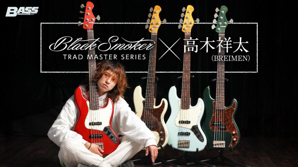 ベースマガジンWEB 高木祥太×Black Smoker Guitar