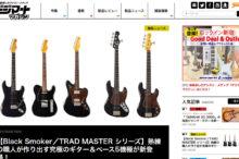 TRAD MASTER SEIRIES / デジマートマガジン 製品ニュース掲載中