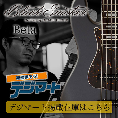 Black Smoker Guitar Delta